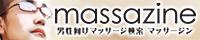 男性向けの大阪非風俗マッサージ店情報サイト「マッサージン」